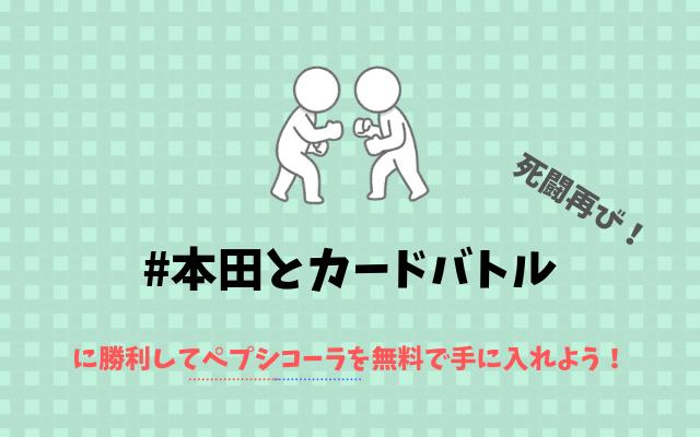 本田とカードバトルでペプシコーラをゲット-戦う方法も解説