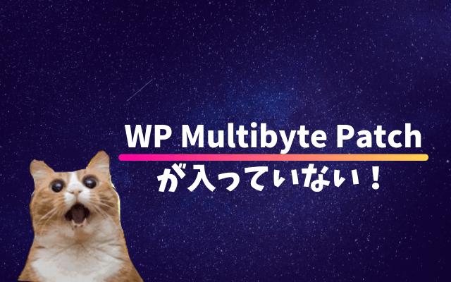 WP Multibyte Patch が入っていない
