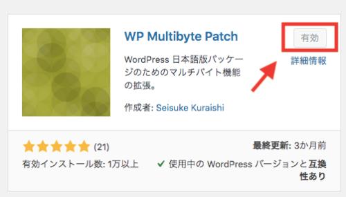 WP Multibyte Patchのプラグインを追加する方法3