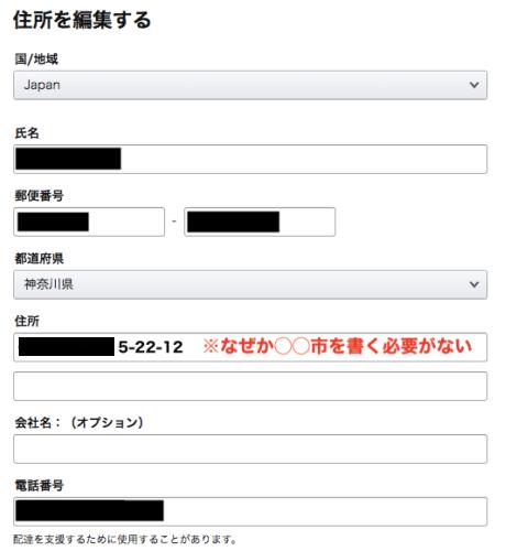 Amazonアソシエイトの申請でPINコードが確認できない場合の対処方法4