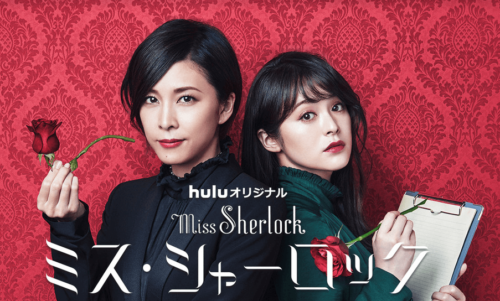 Hulu-ミス・シャーロック