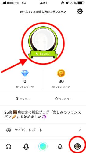 Pococha Live(ポコチャライブ)-ユーザーレベルを見る方法