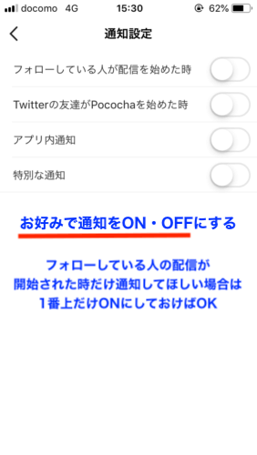 Pococha Live(ポコチャライブ)-各種通知設定を変更する方法4