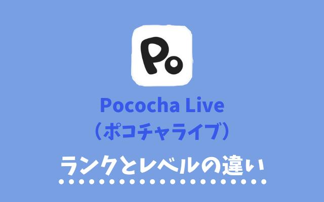 Pococha Live(ポコチャライブ)-ランクとレベルの違い