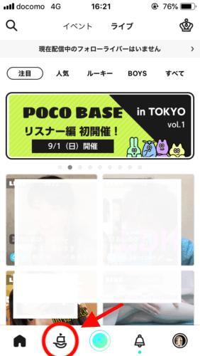 Pococha Live(ポコチャライブ)-ファミリーを作る方法1