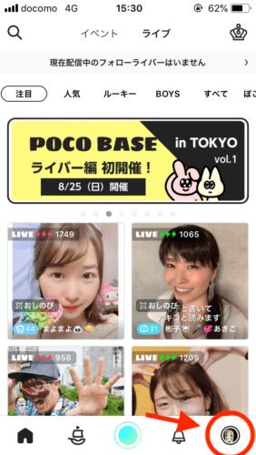 Pococha Live(ポコチャライブ)-各種通知設定を変更する方法