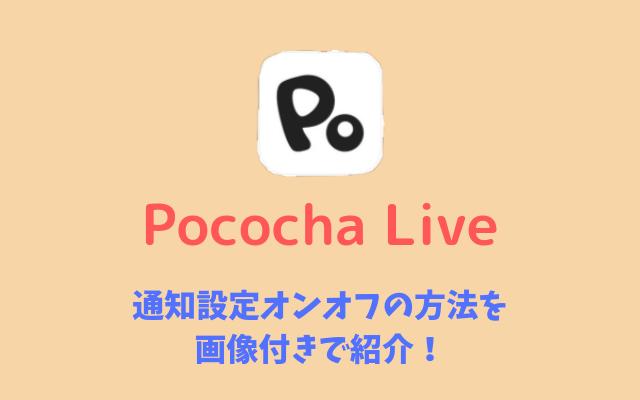 Pococha Live(ポコチャライブ)-各種通知設定をオンオフする方法を紹介