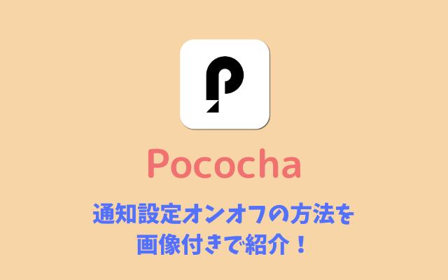 Pococha-各種通知設定をオンオフする方法を紹介