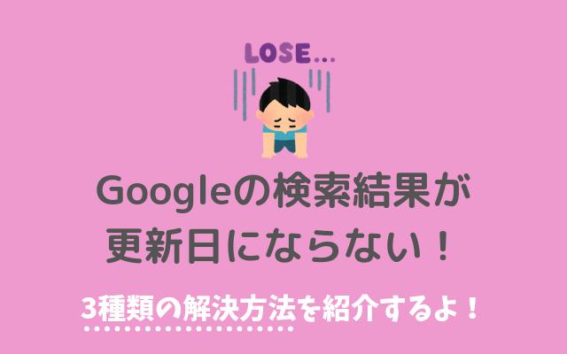 Googleの検索結果が更新日にならない-3種類の解決方法を紹介