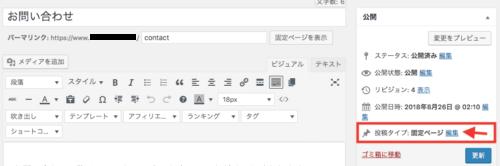 Post Type Switcherの使い方2