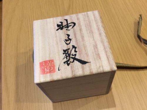 柚子殿-ゆずどん#1