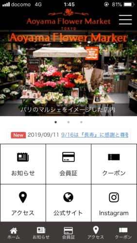 青山フラワーマーケット-アプリ-TOP