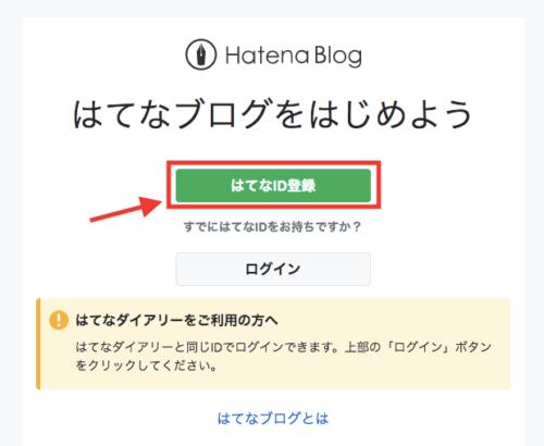 はてなブログの始め方-ブログを開設する手順#2