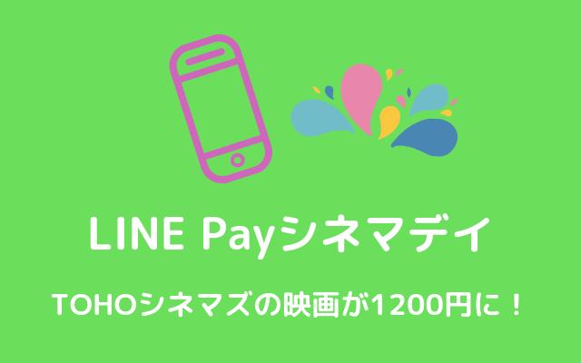 LINE Payシネマデイ-お得に映画を見る方法