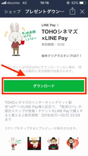 LINE Payシネマデイ-期間限定スタンプ-紙兎ロペの入手方法#2