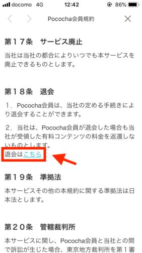 Pococha Live-ポコチャライブ-退会方法#5