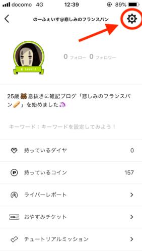 Pococha Live-ポコチャライブ-退会方法#2