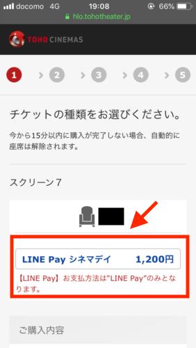 LINE Payシネマデイでお得にチケットを購入する方法#9