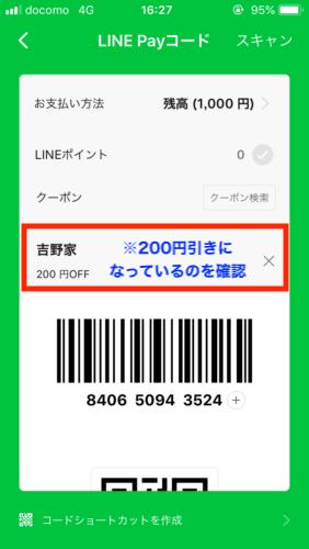 吉野家-LINE Pay支払いで200円引きにする方法#6
