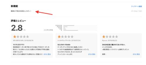オトクル-AppStore-更新コメント