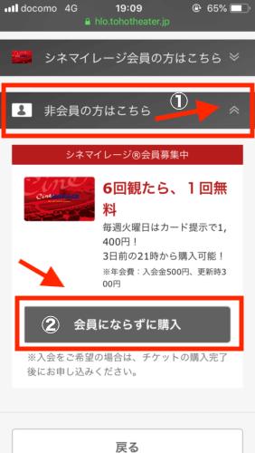 LINE Payシネマデイでお得にチケットを購入する方法#10