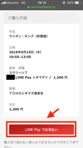 LINE Payシネマデイでお得にチケットを購入する方法#16