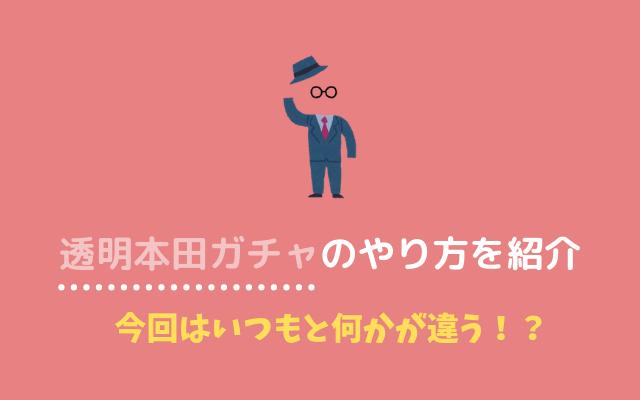 透明本田ガチャ-やり方