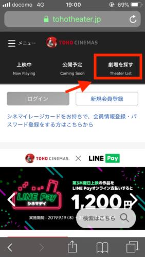 LINE Payシネマデイでお得にチケットを購入する方法#1