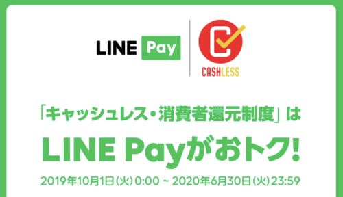 LINEPay-消費者還元制度-キャンペーン