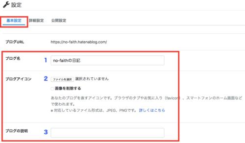 はてなブログの始め方-ブログ名などの設定を変更#2