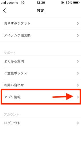 Pococha Live-ポコチャライブ-退会方法#3