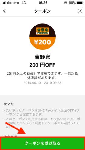吉野家-LINE Pay支払いで200円引きにする方法#3
