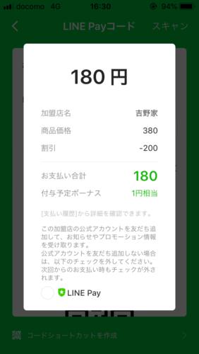 吉野家-LINE Pay支払いで200円引きにする方法#7