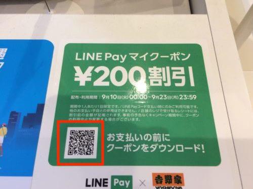 吉野家-LINE Pay支払いで200円引きにする方法#2