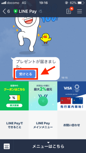 LINE Payシネマデイ-期間限定スタンプ-紙兎ロペの入手方法#1