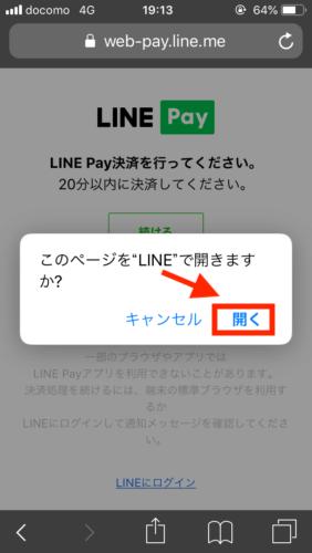 LINE Payシネマデイでお得にチケットを購入する方法#18