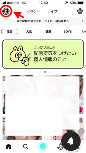 Pococha Live-ポコチャライブ-退会方法#1