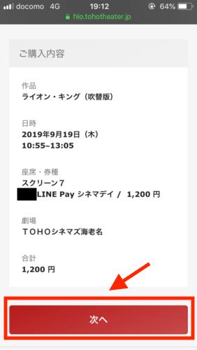 LINE Payシネマデイでお得にチケットを購入する方法#15
