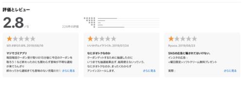 オトクル-AppStore-レビュー