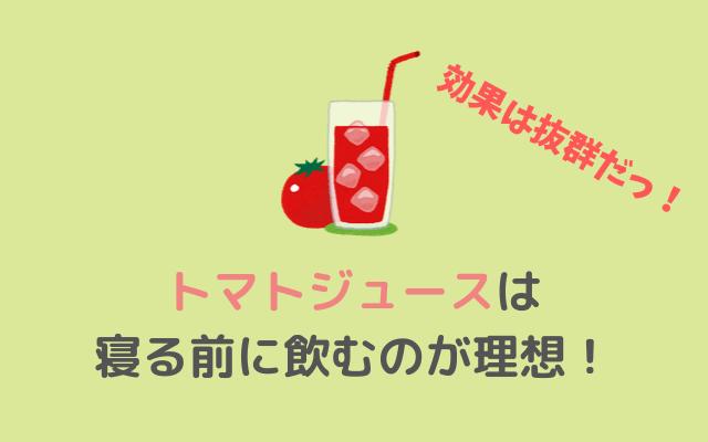 トマトジュース-寝る前-効果