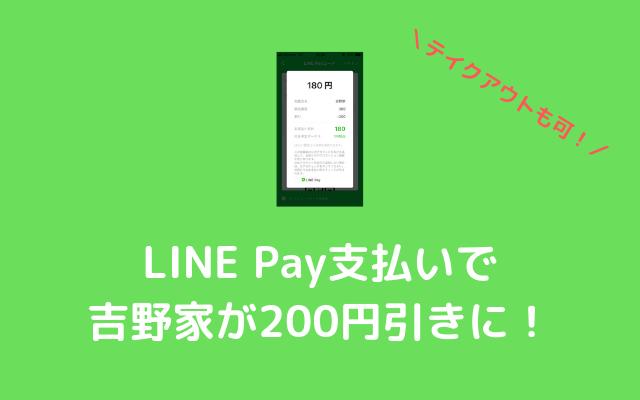 LINE Pay支払い-吉野家-200円引きにする方法