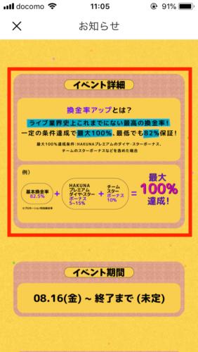HAKUNA live-ハクナライブ-換金率最大100%