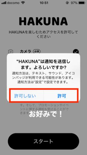 HAKUNA live-ハクナライブ-始め方-登録方法#7