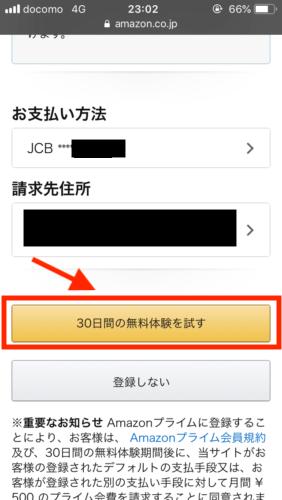 LINE PayカードでAmazonプライムの無料体験を契約する手順#13