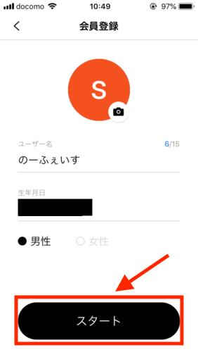 HAKUNA live-ハクナライブ-始め方-登録方法#5