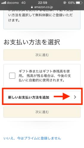 LINE PayカードでAmazonプライムの無料体験を契約する手順#9