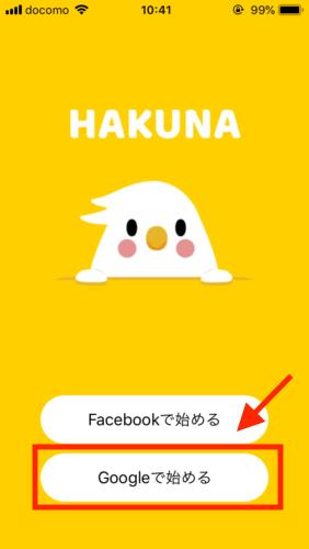 HAKUNA live-ハクナライブ-始め方-登録方法#1