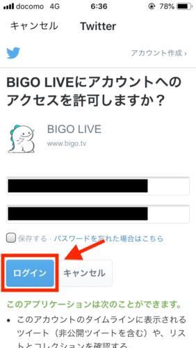 BIGO LIVE-ビゴライブ-始め方-登録方法#4
