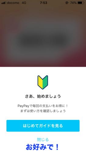 PayPay-ペイペイ-登録方法#3