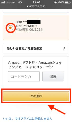 LINE PayカードでAmazonプライムの無料体験を契約する手順#12